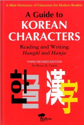 Download A guide to Korean characters